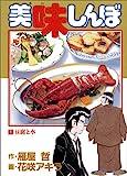 美味しんぼ / 雁屋 哲 のシリーズ情報を見る
