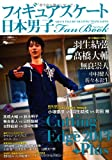 日本男子フィギュアスケートFanBook CuttingEdge2013+Plus (SJセレクトムック) 画像