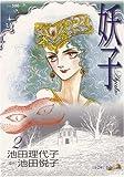 妖子 2 (フェアベルコミックス)