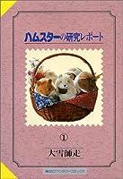 ハムスターの研究レポート (1) (ファンタジーコミックス)