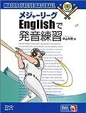 メジャーリーグEnglishで発音練習
