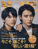 MORE(モア) 付録なし版 2019年 5 月号 (MORE増刊)