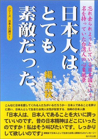 日本人はとても素敵だった―忘れ去られようとしている日本国という名を持っていた台湾人の心象風景 (シリーズ日本人の誇り)の詳細を見る