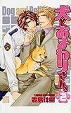 犬とおまわりさん。(2) (ドラコミックス)