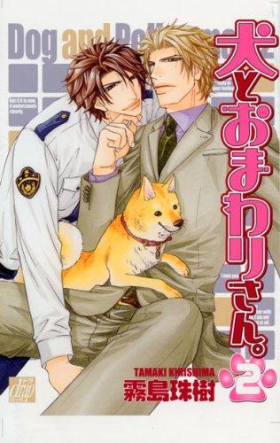 犬とおまわりさん。(2) (ドラコミックス)の詳細を見る