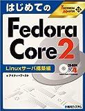 TECHNICAL MASTERはじめてのFedoraCore2Linuxサーバ構築編