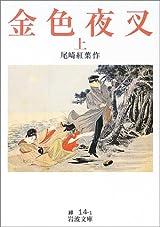 金色夜叉(上) (岩波文庫)