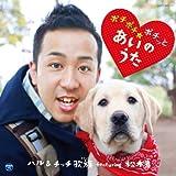 ハル&チッチ歌族 featuring 松本君,鳴き声参加:ラブ君