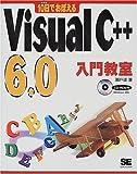 10日でおぼえるVisualC++6.0入門教室 (10日でおぼえるシリーズ)