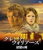 グレート・ウォリアーズ/欲望の剣[Blu-ray]
