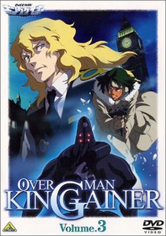 オーバーマン キングゲイナー Volume3 [DVD]