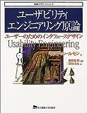 ユーザビリティエンジニアリング原論—ユーザーのためのインタフェースデザイン (情報デザインシリーズ)
