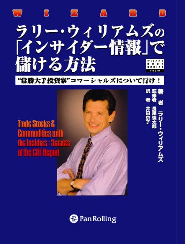 ラリー・ウィリアムズの「インサイダー情報」で儲ける方法 (ウィザードブックシリーズ)の詳細を見る