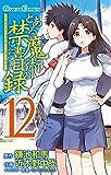 とある魔術の禁書目録 12巻 (デジタル版ガンガンコミックス)