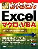 今すぐ使えるかんたん Excelマクロ&VBA ~Excel2007/2003/2002/2000対応 (Imasugu Tsukaeru Kantan Series)