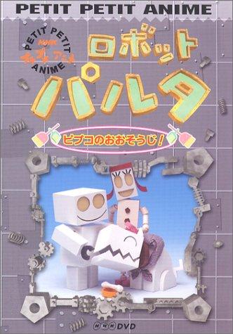 NHKプチプチアニメ ロボットパルタ ピプコのおおそうじ! [DVD]