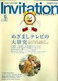 Invitation (インビテーション) 2006年 09月号 [雑誌]