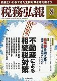 税務弘報 2019年 08 月号 [雑誌]