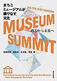 まちとミュージアムが織りなす文化: 過去から未来へ