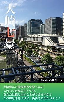 [Team Paddy]の大崎七景 〜「Paddyウォーク」シリーズ〜