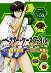 ベクター・ケースファイル 8―稲穂の昆虫記 (チャンピオンREDコミックス)