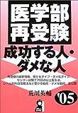 医学部再受験・成功する人・ダメな人〈2005年版〉 (Yell books)