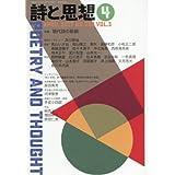 詩と思想 2017年 04 月号 [雑誌]