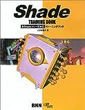 Shadeトレーニングブック