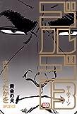 ゴルゴ13(130) (コミックス単行本)