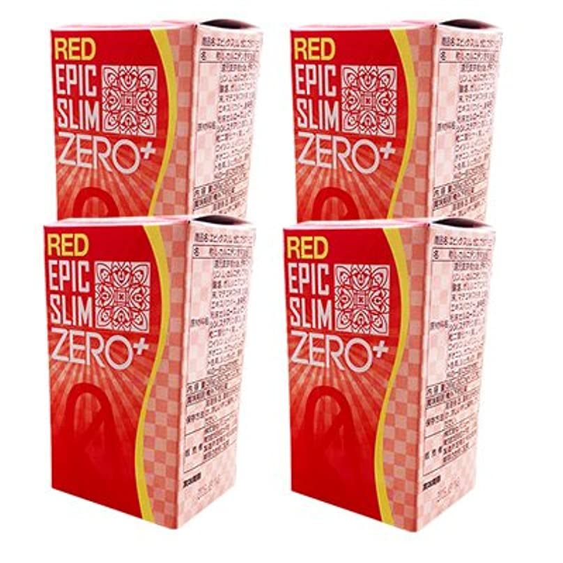 振動させる挨拶昼間レッド エピックスリム ゼロ レッド 4個セット!  Epic Slim ZERO RED ×4個