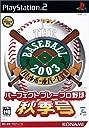 THE BASEBALL2003 バトルボールパーク宣言 パーフェクトプレープロ野球 秋季号