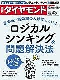 週刊ダイヤモンド 2017年8/5号 [雑誌]