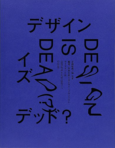 DESIGN IS DEAD(?) デザイン イズ デッド?の詳細を見る