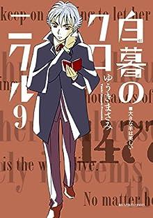 白暮のクロニクル 第01-09巻 [Hakubo no Chronicle vol 01-09]