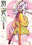 別式(3) (モーニングコミックス)