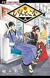 ぴんとこな 5 (Cheeseフラワーコミックス)