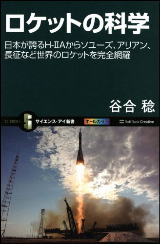 ロケットの科学 日本が誇るH-IIAからソユーズ、アリアン、長征など世界のロ...