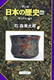 縄文時代の始り (マンガ 日本の歴史)