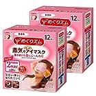 【タイムセール】【まとめ買い】めぐりズム蒸気でホットアイマスク 無香料 12枚入×2が激安特価!