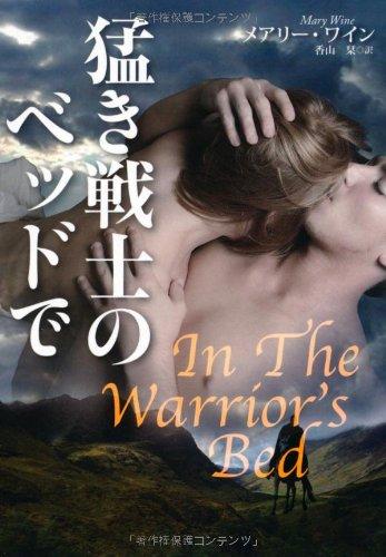 猛き戦士のベッドで (扶桑社ロマンス)の詳細を見る