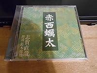 朗読 CD 志賀直哉 赤西蠣太 鈴木瑞穂