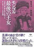 文庫 モンゴル最後の王女: 文化大革命を生き抜いたチンギス・ハーンの末裔 (草思社文庫)