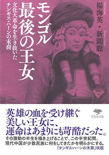 文庫 モンゴル最後の王女: 文化大革命を生き抜いたチンギス・ハーンの末裔 / 楊 海英,新間 聡