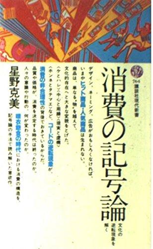 消費の記号論 (講談社現代新書 (764))の詳細を見る