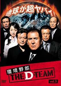 環境野郎Dチーム vol.3 [DVD]