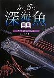 ふしぎな深海魚図鑑―太平洋をわたってみよう