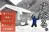 【改良版】「らくらく雪すべ〜る」《新感覚!屋根の雪下ろし道具》4.3m(重量2.2kg ) 3.3m (重量1.8kg) 2段階式 地上からも!屋根の上からも!平らな屋根の雪おろしも!(新雪用)