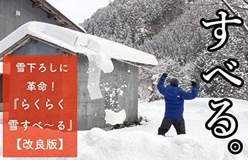 【改良版】「らくらく雪すべ〜る」《新感覚!屋根の雪下ろし道具》4.3m(重量2.2kg ) 3.3m (重量1.8kg) 2段...