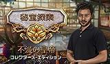 秘宝探索:不滅の皇帝コレクターズ・エディション|ダウンロード版