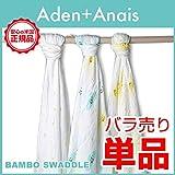 aden + anais (エイデンアンドアネイ) おくるみ バンブー バラ売り 1枚 出産祝い SILKY SOFT 【並行輸入品】